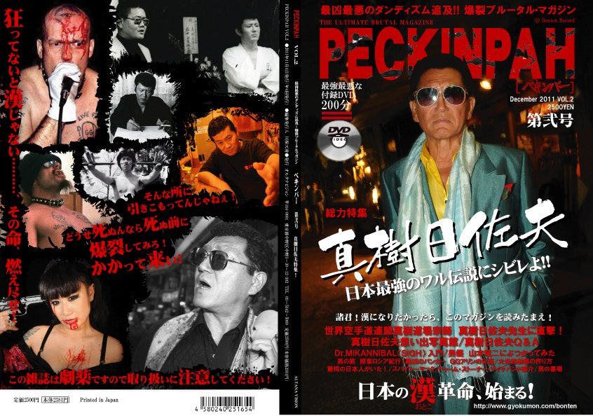 BTB002 064 - PECKINPAH Vol.2 最凶最悪のダンディズム追求! 爆裂ブルータルマガジン 「ペキンパー」