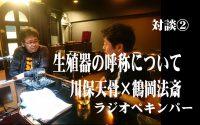 tsuru003 200x125 - RADIO