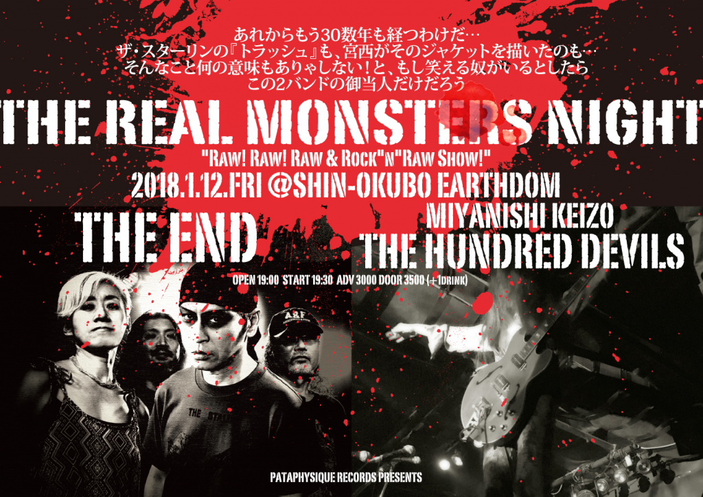 endo001 1024x725 - 遠藤ミチロウ THE ENDと宮西計三 THE HUNDRED DEVILSによる2マン・ライブ「THE REAL MONSTERS NIGHT」が2018年1月に開催