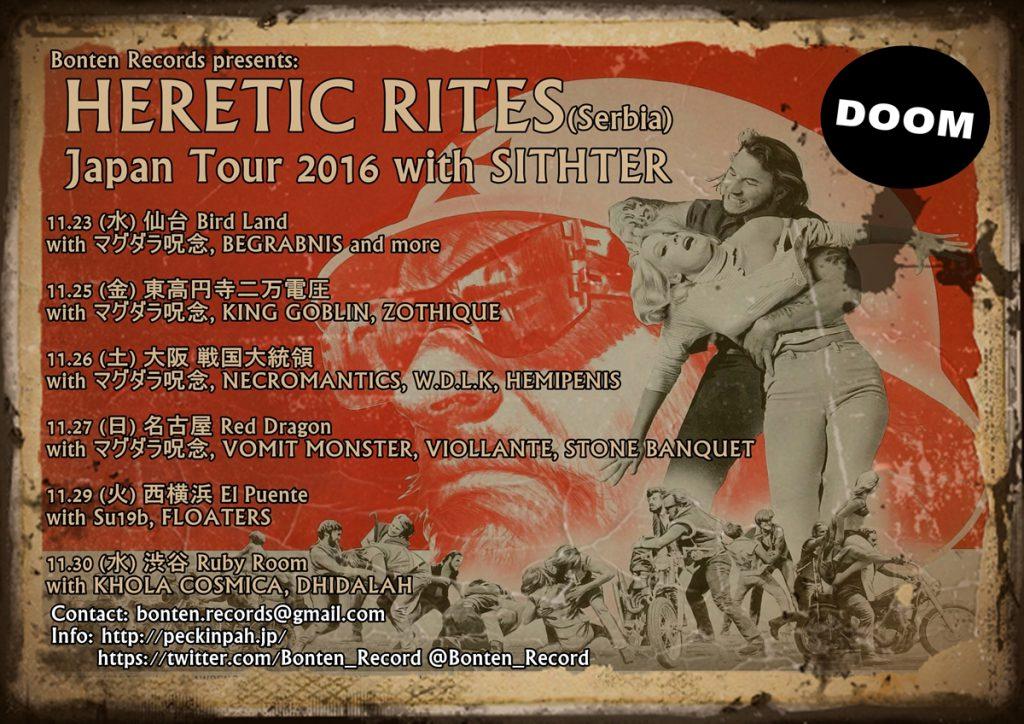 info 1024x724 - セルビアのドゥームメタル・バンドHERETIC RITES、日本ツアーが11月に開催。