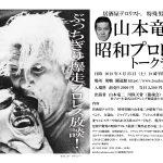 ryuchan 150x150 - 特殊男優の山本竜二が昭和プロレス愛を語るトークイベント、8/25に開催!