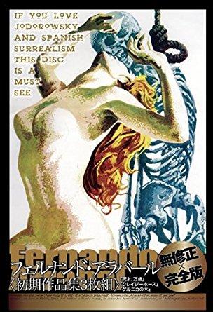 arrabal - 死、恍惚、パニック! フェルナンド・アラバール!第02回『クレイジーホース』('73)