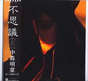 column kawashima 004 300x276 - 重厚音楽考察「ホラー映画サウンドトラックの系譜に連なる中森明菜」