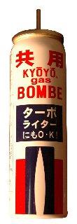 framethrower m 007 - 火炎放射器の作り方 君たちも火を手に入れろ!