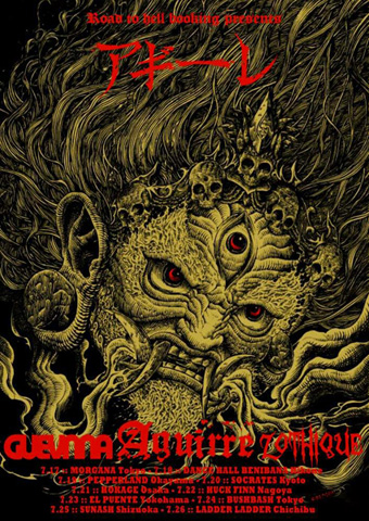 """int 024 b 006 - 新たな方向性を提示した""""Conspiracies""""EPをリリースした 東京拠点のスラッジ/ストーナー・バンドGUEVNNAインタビュー!"""