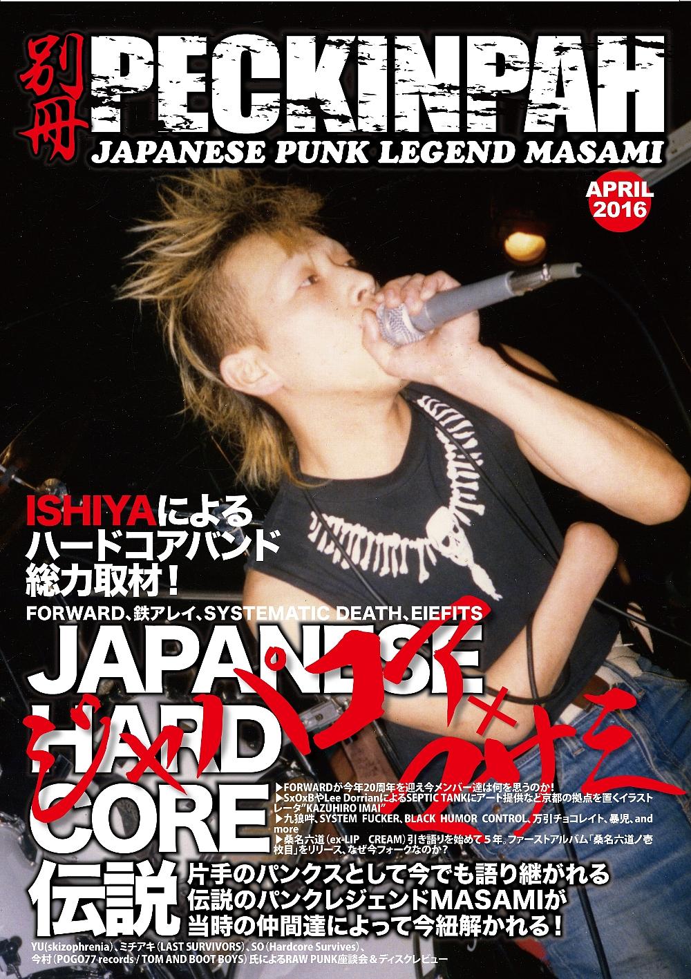 BTB 006 1 - 別冊ペキンパー JAPANESE HARD CORE伝説 片手のパンクスMASAMI
