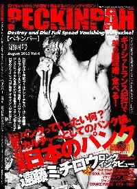 BTB004 - 遠藤ミチロウ THE ENDと宮西計三 THE HUNDRED DEVILSによる2マン・ライブ「THE REAL MONSTERS NIGHT」が2018年1月に開催