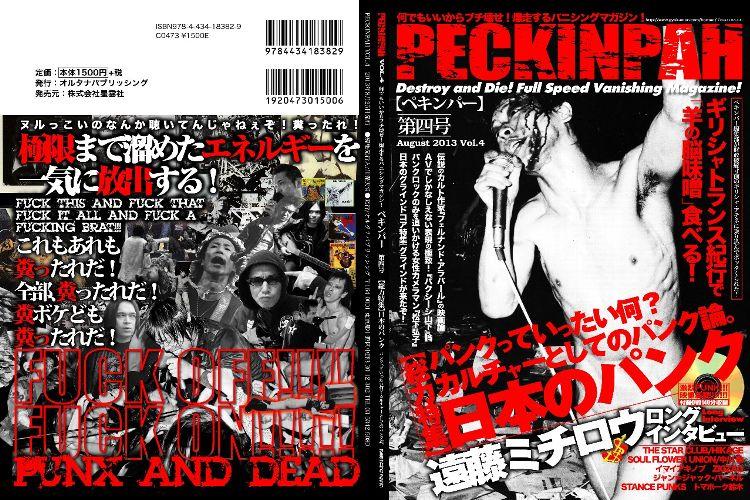 btb 004 bb 001 - PECKINPAH Vol.4 何でもいいからブチ壊せ!爆走するバニシングマガジン!特集日本のパンク!