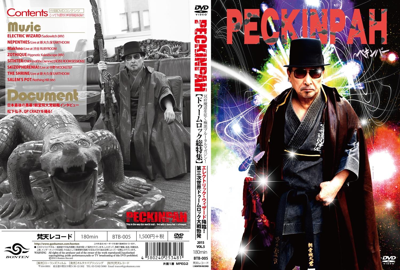pekin dvdjake02 - PECKINPAH Vol.5 エレクトリック・ウィザード降臨!第三次世界ドゥームロック大戦勃発!かっ!