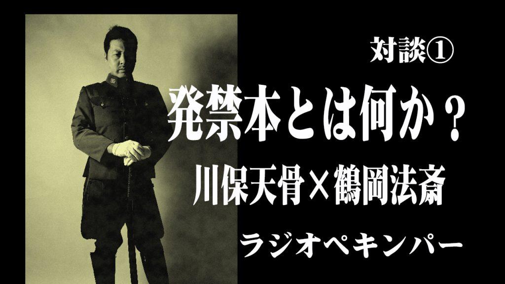 tsuru001 1 1024x576 - [:ja]ラジオペキンパー 第1回 発禁とは何か?[:]
