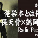 tsuru001 150x150 - ラジオペキンパー 第1回 発禁とは何か?