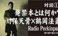 tsuru001 200x125 - [:ja]ラジオペキンパー 第1回 発禁とは何か?[:]