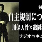 tsuru002 150x150 - ラジオペキンパー 第2回 自主規制について