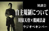 tsuru002 200x125 - ラジオペキンパー 第2回 自主規制について