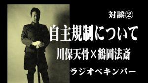 tsuru002 300x169 - tsuru002