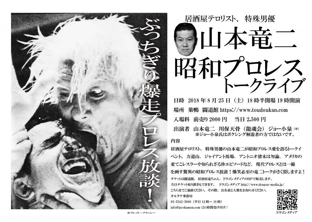 ryuchan 1024x730 - 特殊男優の山本竜二が昭和プロレス愛を語るトークイベント、8/25に開催!