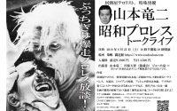 ryuchan 200x125 - NEWS
